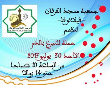 Cartell promocional de la donació de sang